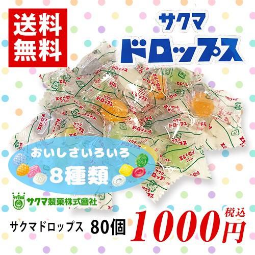サクマドロップス 8種 計80個 ポイント消化 送料無料 お試し バラ売り 飴 アメ キャンディー 個包装 ドロップ お菓子