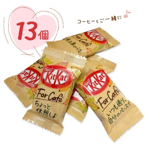 キットカット for cafe 13個 ポイント消化 送料無料 お試し バラ売り チョコレート ネスレ ★夏場は溶ける恐れがあります。