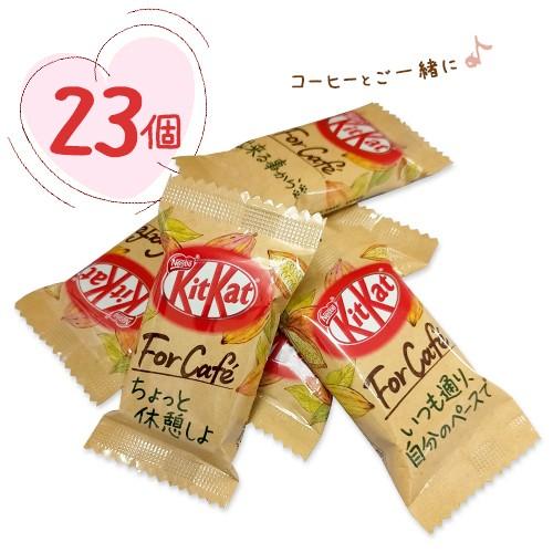 キットカット for cafe 23個 ポイント消化 送料無料 お試し バラ売り チョコレート ネスレ★夏場は溶ける恐れがあります