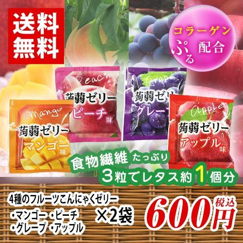 4種のフルーツこんにゃくゼリー コラーゲン配合 4種×2袋 ポイント消化 送料無料 バラ売り