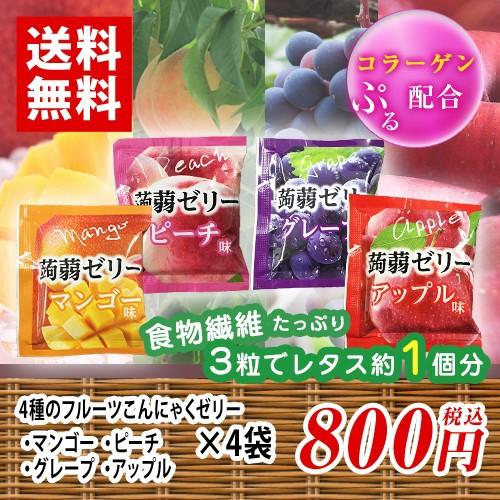 4種のフルーツこんにゃくゼリー コラーゲン配合 4種×4袋 ポイント消化 送料無料 バラ売り