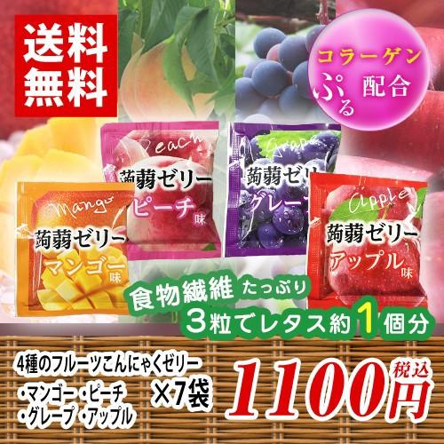 4種のフルーツこんにゃくゼリー コラーゲン配合 4種×7袋 ポイント消化 送料無料 バラ売り