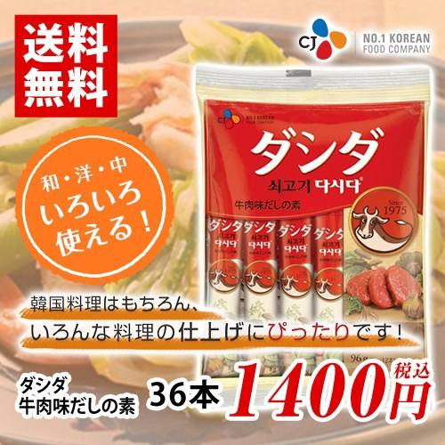 ダシダ 牛肉だしの素(粉末タイプ) 36本 ポイント消化 送料無料 お試し バラ売り