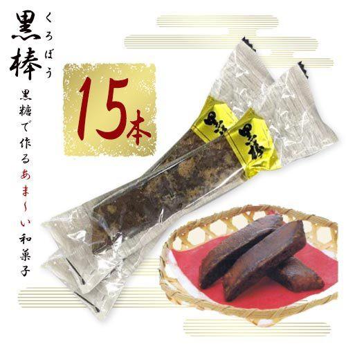 黒棒 くろぼう 13本 ポイント消化 送料無料 お試し バラ売り 和菓子 黒砂糖 焼き菓子 トリオ食品
