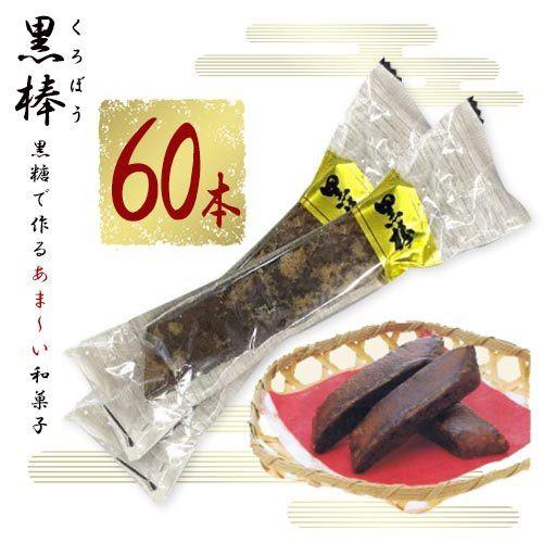黒棒 くろぼう 40本 ポイント消化 送料無料 お試し バラ売り 和菓子 黒砂糖 焼き菓子 トリオ食品