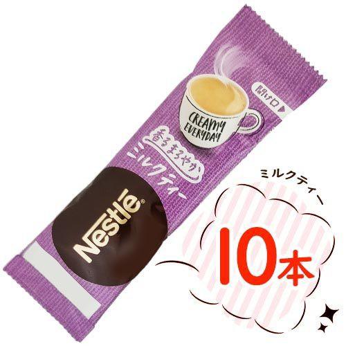 Nestle 香るまろやかミルクティー 10本 ポイント消化 バラ売り 送料無料 お試し ネスレ 紅茶