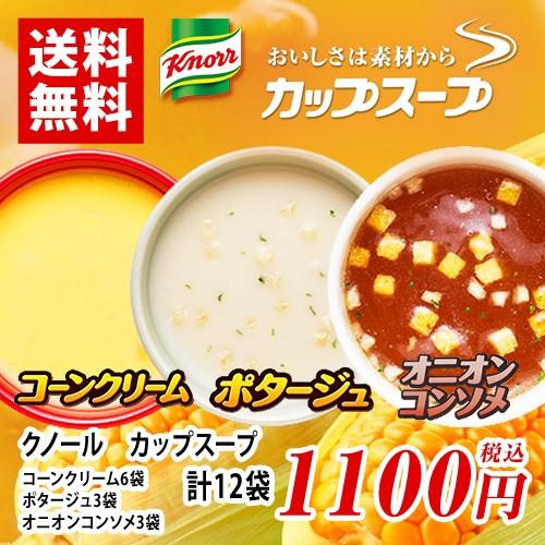 クノール カップスープセレクション 計12袋(コーンクリーム6袋+ポタージュ3袋+オニオンコンソメ3袋) 味の素 スープ