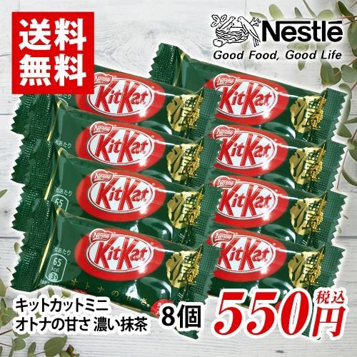 キットカット ミニ オトナの甘さ 濃い抹茶 8個 チョコレート ポイント消化 送料無料 お試し ネスレ ★夏場は溶ける恐れあり