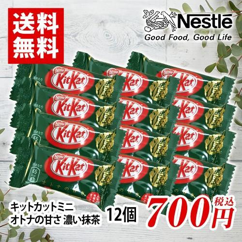 キットカット ミニ オトナの甘さ 濃い抹茶 12個 チョコレート ポイント消化 送料無料 お試し ネスレ ★夏場は溶ける恐れあり