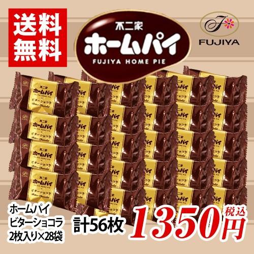 ホームパイ ビターショコラ 2枚入り×28袋 計56枚 ポイント消化 送料無料 お試し バラ売り 個包装 不二家
