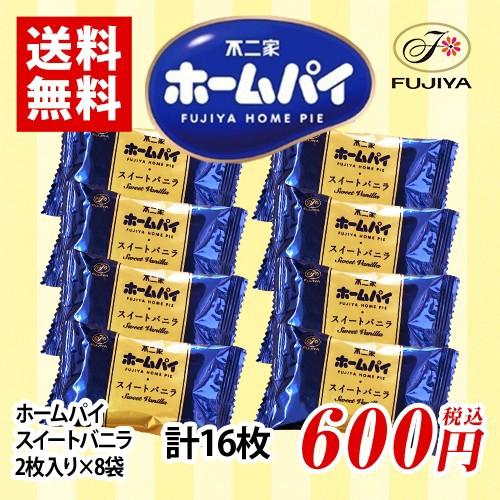 ホームパイ スイートバニラ 2枚入り×8袋 計16枚 ポイント消化 送料無料 お試し バラ売り 個包装 不二家
