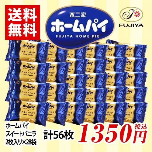 ホームパイ スイートバニラ 2枚入り×28袋 計56枚 ポイント消化 送料無料 お試し バラ売り 個包装 不二家