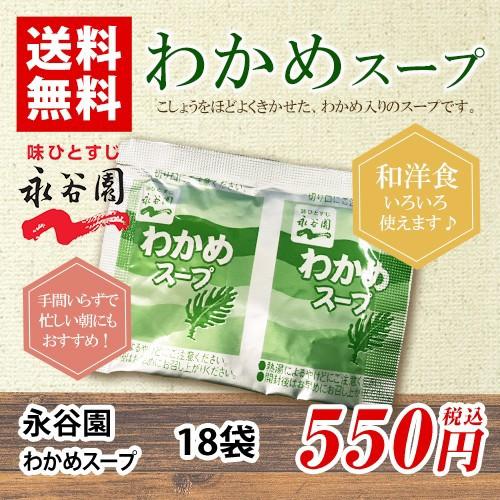 永谷園 わかめスープ 18袋 送料無料 お試し バラ売り スープ 乾燥スープ