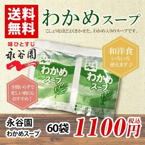 永谷園 わかめスープ 60袋 送料無料 お試し バラ売り スープ 乾燥スープ