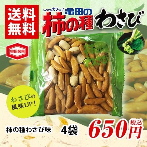 亀田の柿の種 わさび味 4袋 ポイント消化 送料無料 お試し バラ売り 個包装 亀田製菓