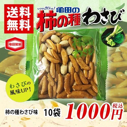 亀田の柿の種 わさび味 10袋 ポイント消化 送料無料 お試し バラ売り 個包装 亀田製菓