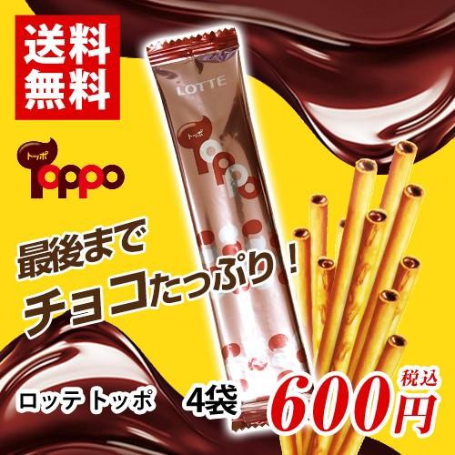 ロッテ トッポ 4袋 チョコレート ポイント消化 送料無料 お試し LOTTE ★夏場は溶ける恐れがあります