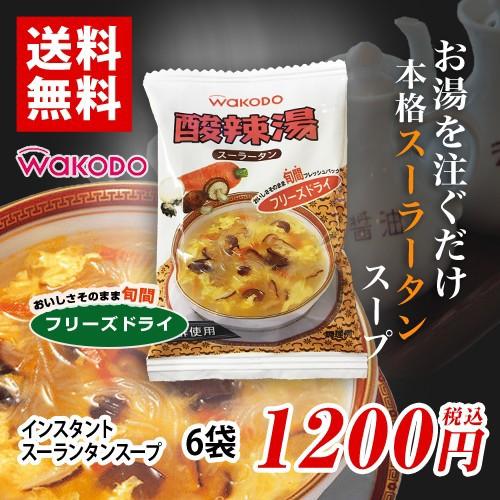 WAKODO 酸辣湯(スーラータン) 6袋 送料無料 お試し バラ売り スープ  乾燥スープ