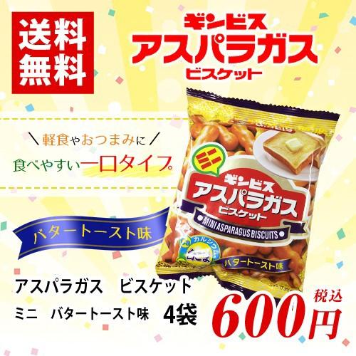 ギンビス アスパラガス ビスケット ミニ バタートースト味 4袋 ポイント消化 送料無料 お試し バラ売り 個包装