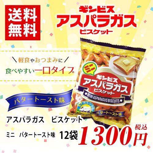 ギンビス アスパラガス ビスケット ミニ バタートースト味 12袋 ポイント消化 送料無料 お試し バラ売り 個包装