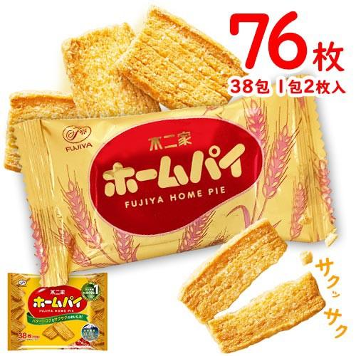 ホームパイ 2枚入り×28袋 計56枚 ポイント消化 送料無料 お試し バラ売り 個包装 不二家 スナック