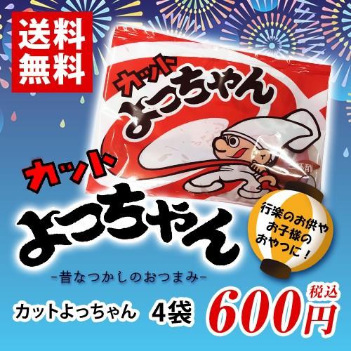 よっちゃん カットよっちゃん 4袋 駄菓子 ポイント消化 送料無料 お試し おつまみ 珍味 個包装 よっちゃんいか