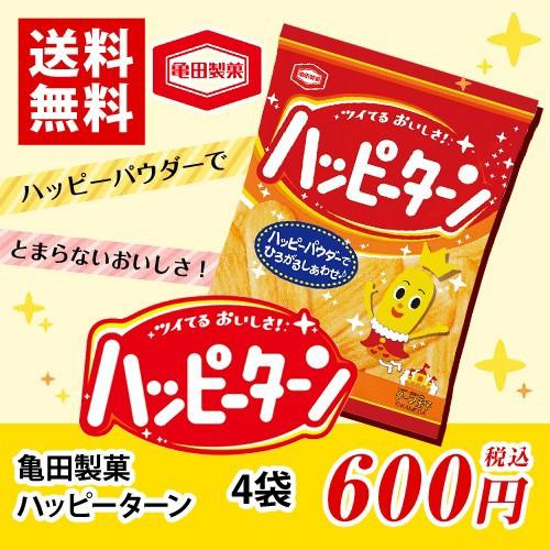 亀田製菓 ハッピーターン 4袋 ポイント消化 送料無料 お試し バラ売り 個包装 亀田製菓 スナック 駄菓子