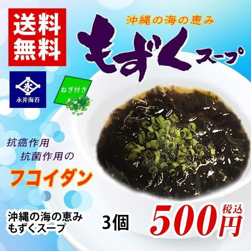 永井海苔 沖縄の海の恵み もずくスープ 3個 送料無料 お試し バラ売り スープ  生タイプ 健康 フコイダン