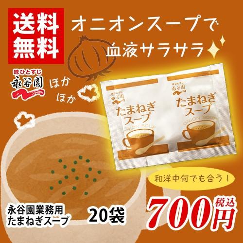 永谷園 たまねぎスープ 20袋 送料無料 お試し バラ売り スープ  オニオンスープ ケルセチン