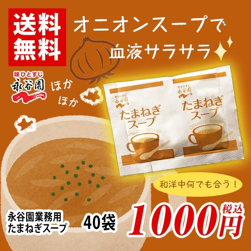 永谷園 たまねぎスープ 40袋 送料無料 お試し バラ売り スープ  オニオンスープ ケルセチン