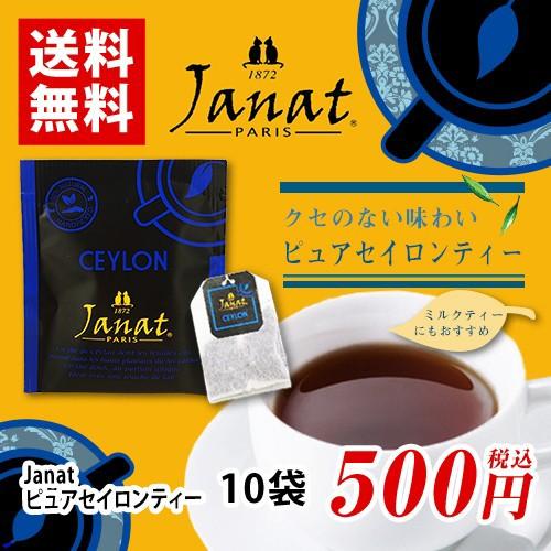 Janat ジャンナッツ ピュアセイロンティー 10袋 ポイント消化 バラ売り 送料無料 お試し 紅茶 ティーバッグ