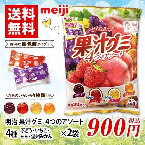明治 果汁グミ 4つのアソート 2袋 4種(ぶどう・いちご・もも・温州みかん) ポイント消化 送料無料 お試し グミ meiji 個包装