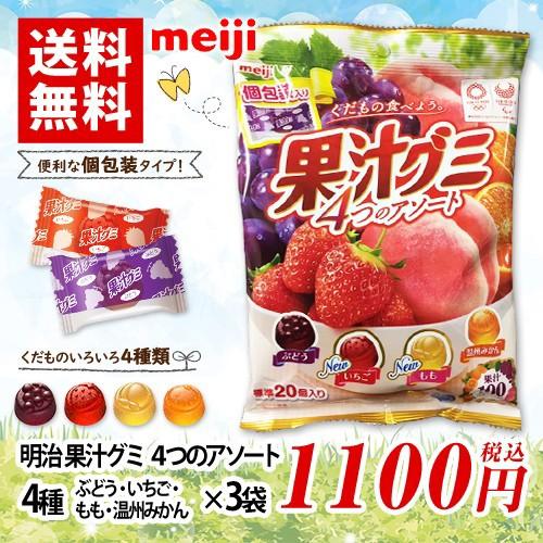明治 果汁グミ 4つのアソート 3袋 4種(ぶどう・いちご・もも・温州みかん) ポイント消化 送料無料 お試し グミ meiji 個包装