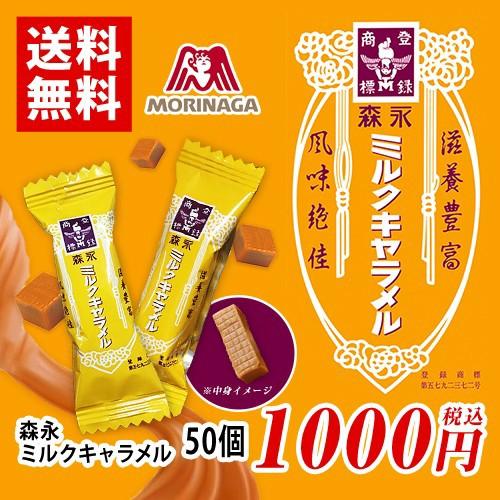 森永 ミルクキャラメル 50個 ポイント消化 送料無料 お試し バラ売り キャラメル