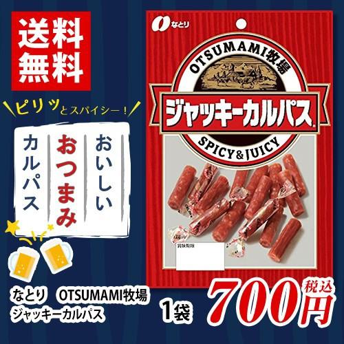 なとり おつまみ牧場 ジャッキーカルパス 64g×1袋 ポイント消化 送料無料 お試し バラ売り 個包装 小分け otsumami カルパス