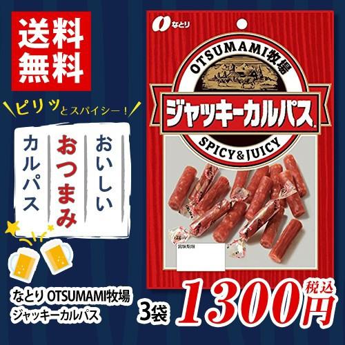 なとり おつまみ牧場 ジャッキーカルパス 64g×3袋 ポイント消化 送料無料 お試し バラ売り 個包装 小分け otsumami カルパス