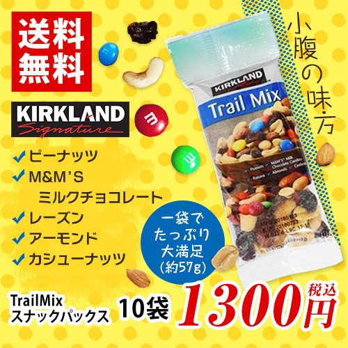 KIRKLAND トレイルミックス スナックパックス 10袋 ポイント消化 送料無料 お試し バラ売り ナッツ コストコ