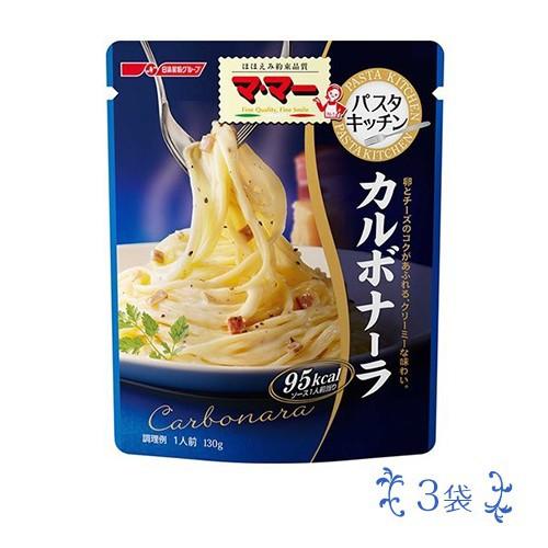 マ・マー パスタキッチン カルボナーラ 3袋 ポイント消化 送料無料 お試し バラ売り パスタソース