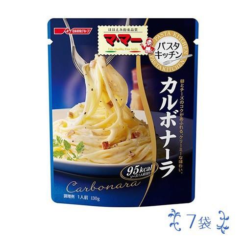 マ・マー パスタキッチン カルボナーラ 7袋 ポイント消化 送料無料 お試し バラ売り パスタソース