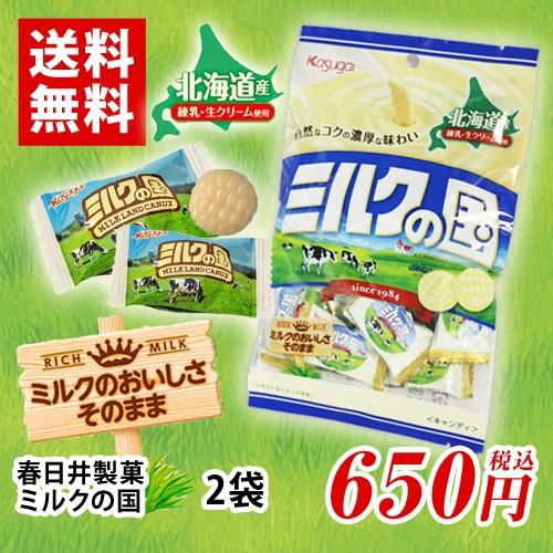 ミルクの国 春日井製菓 2袋 ポイント消化 送料無料 お試し バラ売り 飴 アメ キャンディー 濃厚