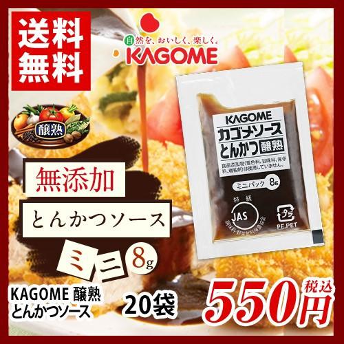 カゴメ 醸熟 レストラン用 とんかつソース ミニ 8g×20袋 ポイント消化 送料無料 お試し バラ売り お弁当 個包装 KAGOME 調