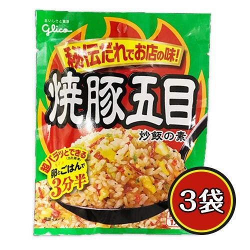 グリコ 焼豚五目炒飯の素 3袋 チャーハン ポイント消化 送料無料 お試し 料理