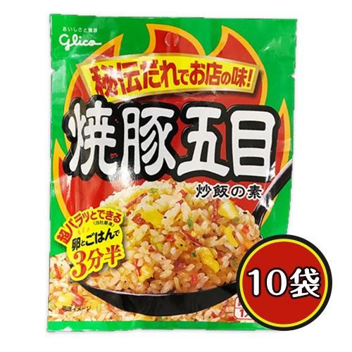グリコ 焼豚五目炒飯の素 10袋 チャーハン ポイント消化 送料無料 お試し 料理