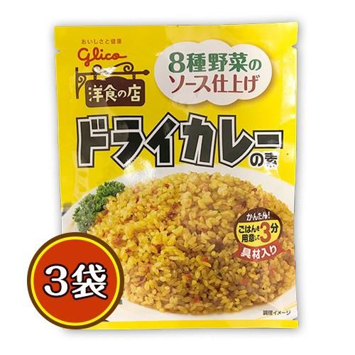 グリコ ドライカレーの素 3袋 ポイント消化 送料無料 お試し 料理 ドライカレー