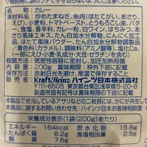 HEINZ シーフードカレー <ほたて・あさり・えび入り> 4袋 レトルトカレー ポイント消化 送料無料 お試し バラ売り ハインツ