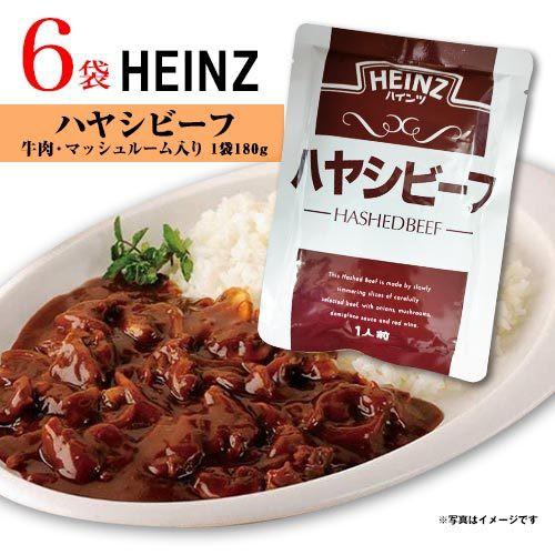 HEINZ ハヤシビーフ 2袋 レトルトカレー ポイント消化 送料無料 お試し バラ売り ハインツ