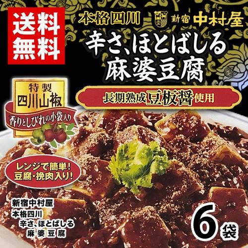新宿中村屋 本格四川 辛さ、ほとばしる麻婆豆腐 レンジ用 6袋(1袋160g) レトルト 中華 ポイント消化 送料無料 お試し バラ売り