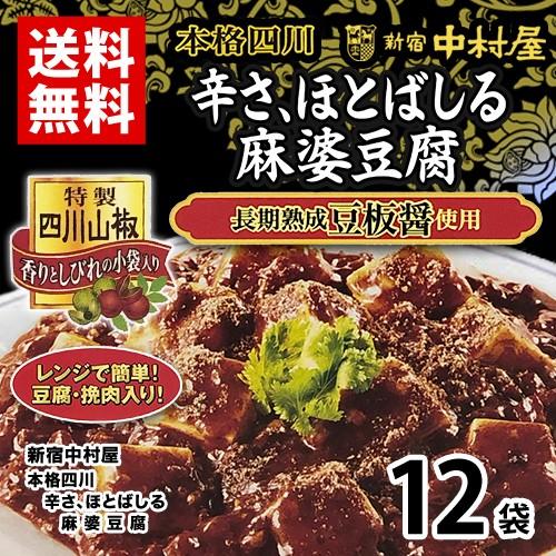 新宿中村屋 本格四川 辛さ、ほとばしる麻婆豆腐 レンジ用 12袋(1袋160g) レトルト 中華 ポイント消化 送料無料 お試し バラ売