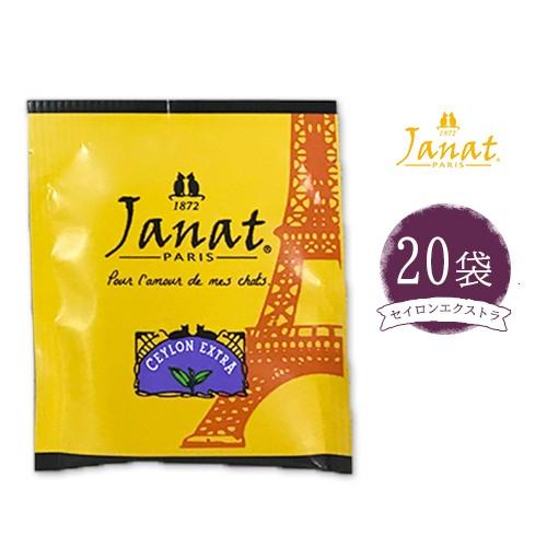 Janat ジャンナッツ ブラックシリーズ セイロンエクストラ 【20袋】 ポイント消化 バラ売り 送料無料 お試し 紅茶 ティーバッ