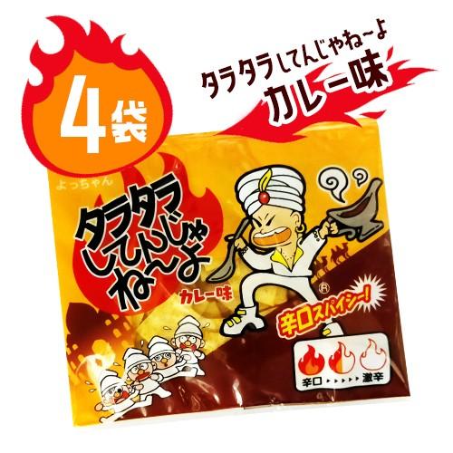 タラタラしてんじゃねーよ カレー味 4袋(1袋12g) ポイント消化 送料無料 お試し バラ売り おつまみ 駄菓子 よっちゃん